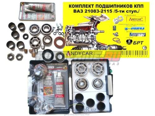 Ремкомплект подшипников КПП 2108 5-и ступ. (компл.: 4шт) ANDYCAR