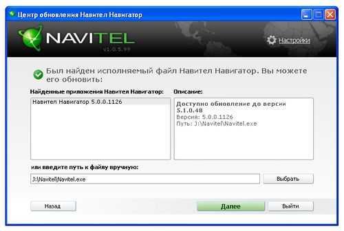 Navitel activation key txt