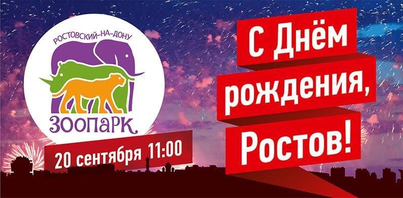 День Города 2015 в Ростовском зоопарке!