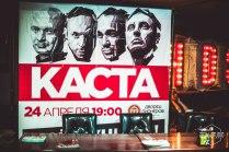 Афтограф-сессия группы Каста