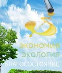 eco_toplivo