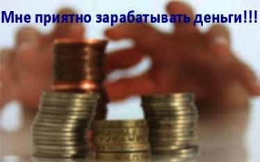 zarabitat_sovetmiru