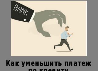 platezh_kredit