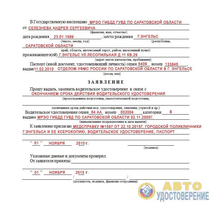 Где взять заявление на замену водительского удостоверения в связи со сменой фамилии