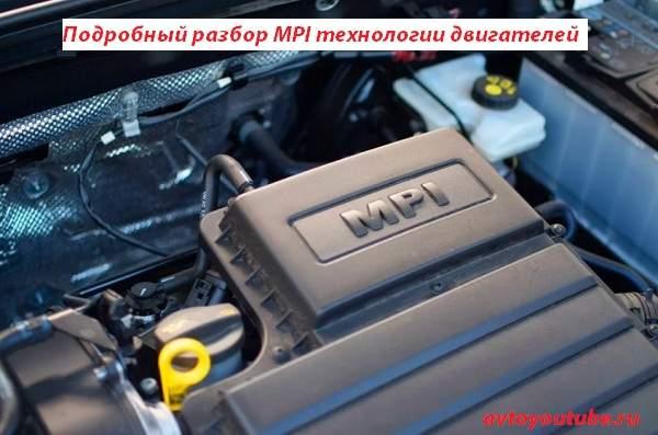 Mi az MPI motorok, tervezési jellemzők, előnyei és hátrányai