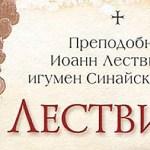 «Лествица», преподобный Иоанн Лествичник