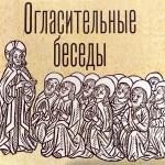 «Огласительные беседы», священник Даниил Сысоев