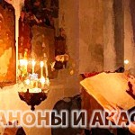 Как читать каноны и акафисты дома (келейно)? Начало и окончание канонов