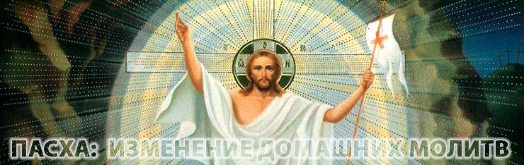 Домашние молитвы Светлой Седмицы