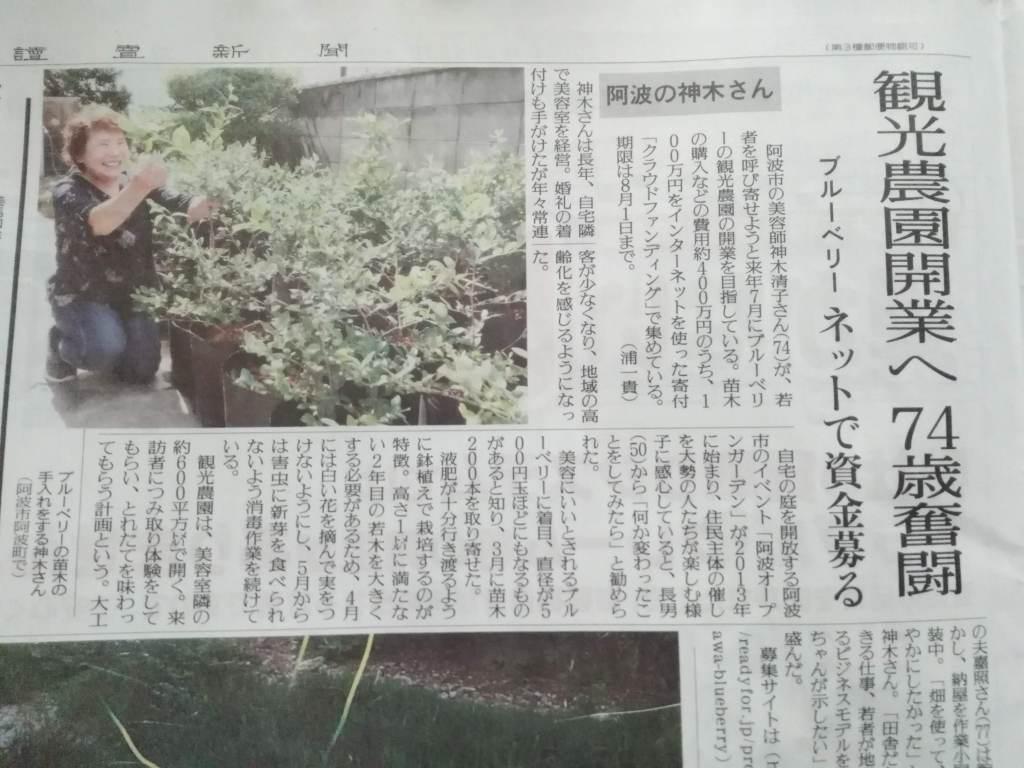 読売新聞記事(2019.06.07)観光農園開業へ74歳奮闘。ブルーベリー ネットで資金募る。