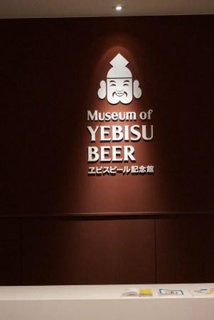 恵比寿ビール博物館