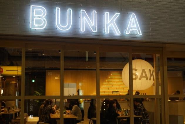 浅草 居酒屋BUNKA(BUNKA HOSTEL TOKYO内)