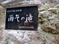 Amagoi Waterfalls, Tokushima(徳島県・雨乞の滝)