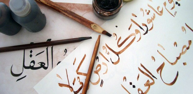 Arabic Studies Course