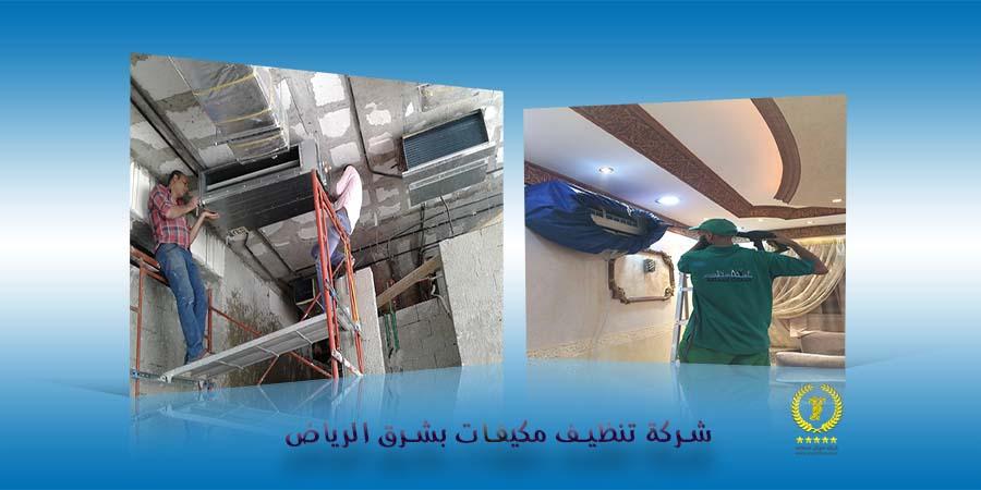 شركة تنظيف مكيفات بشرق الرياض