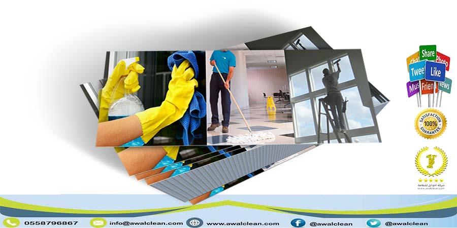 عمال تنظيف شقق