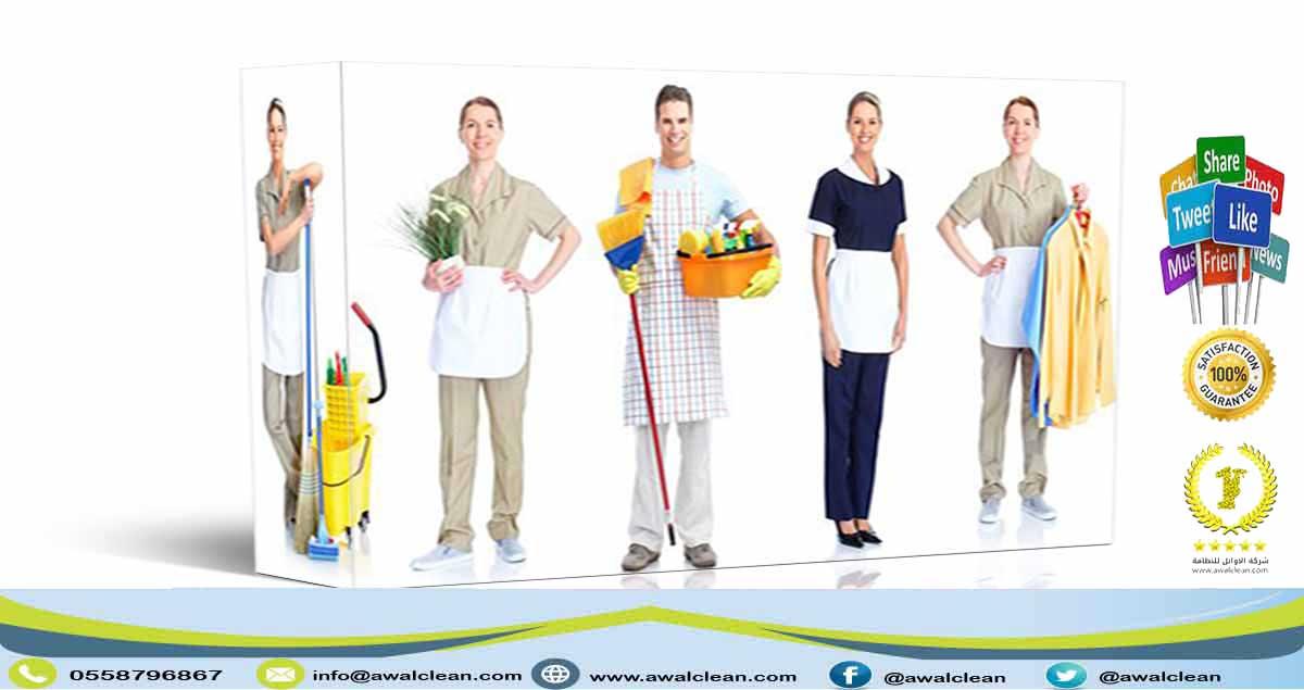عمال التنظيف المحترفين