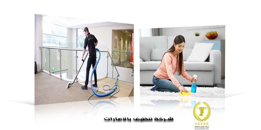 خدمات تنظيف بالامارات