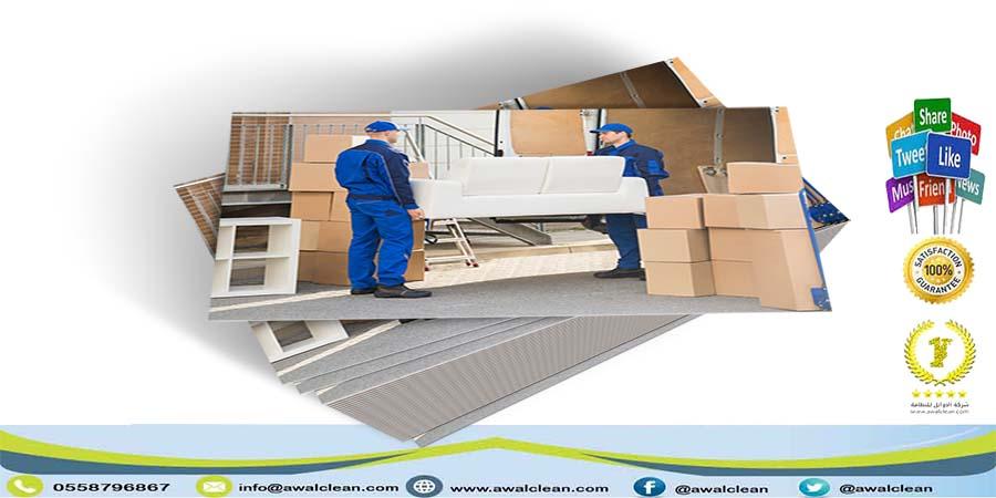 Transfer Riyadh Furniture Company