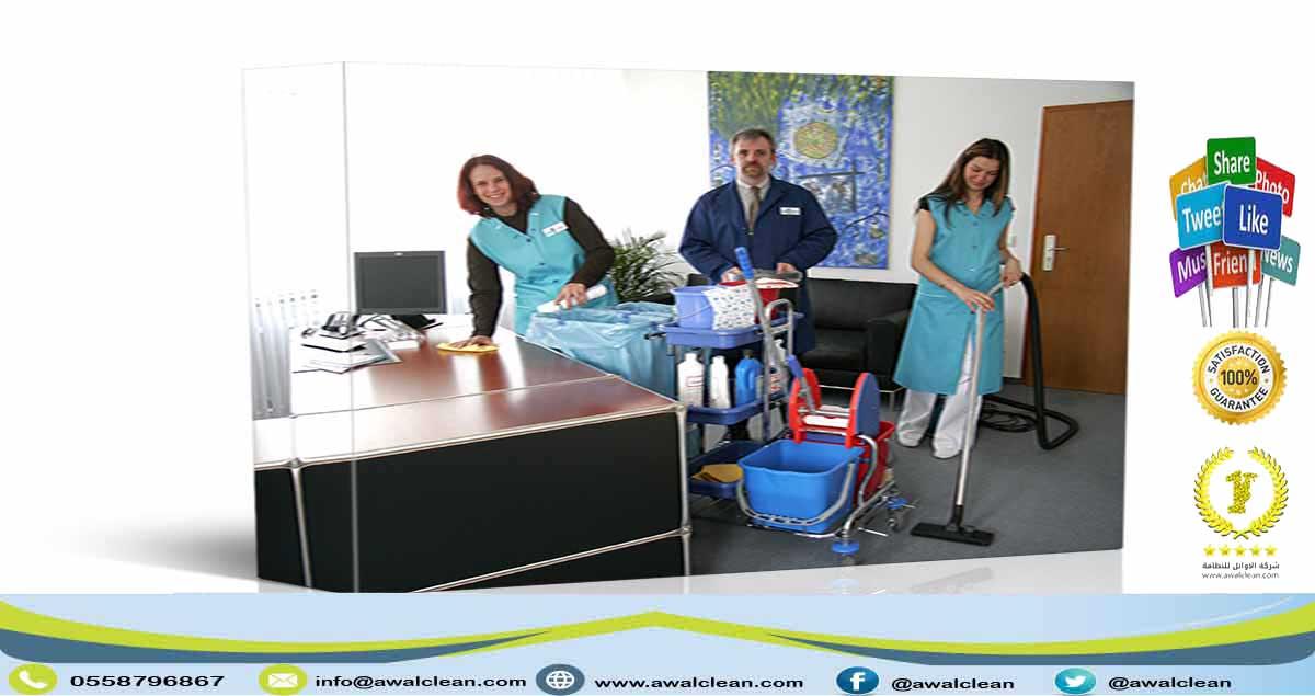 فريق تنظيف بيوت