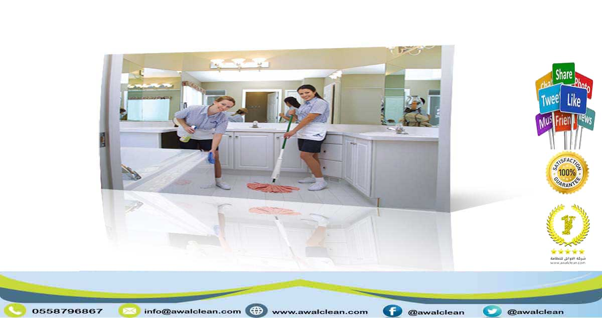 خادمات تنظيف المنزل