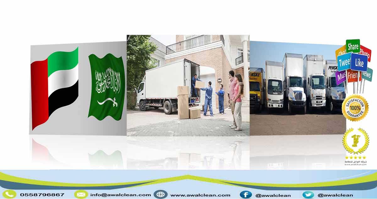 عمال يحملون العفش الي الشاحنة + علم السعودية و الامارات