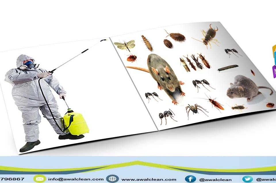 عامل رش مبيدات