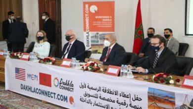 Photo of الكشف عن المنصة الأمريكية للاستثمار في صحراء المغرب