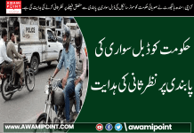 Directs government to review double riding ban