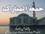 jumma mubarak hadees in urdu,