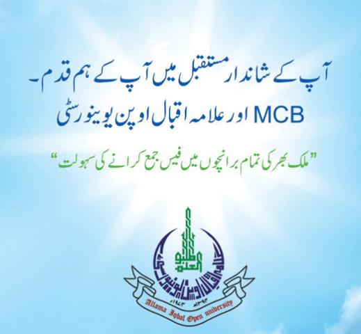 Pay AIOU Fee through MCB Bank Limited