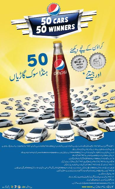 Pepsi Cola introduce new Scheme in this Summer season and you can win a car.There are total 50 Car and 50 Winners.