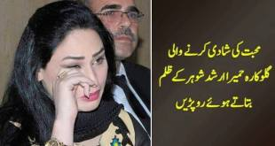 Humaira Arshad press conference in Lahore