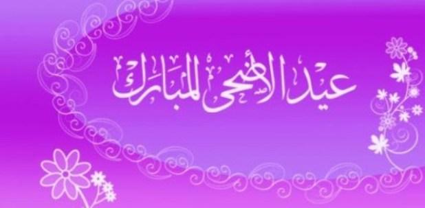 Eid ul Azha 2015 Qurbani Dua