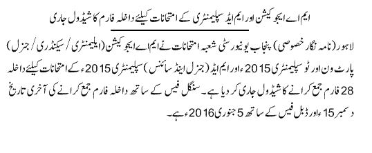 PU admission forms schedule