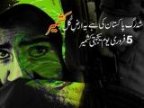 Kashmir day wallpapers