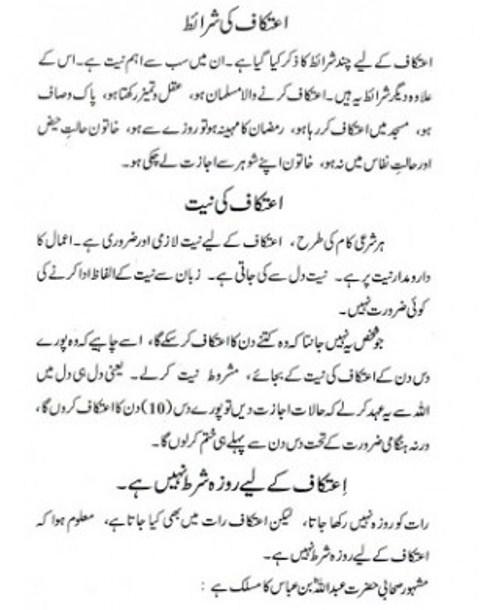itikaf rules in urdu