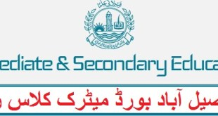 BISE FSD 10th class (SSC part II) result July 2017