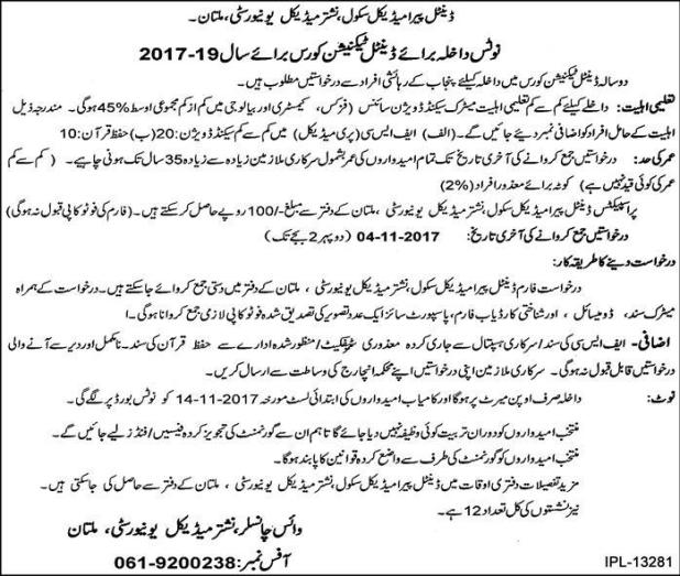 Dental Para-Medical School Nishtar Hospital Multan Admission 2017-2019