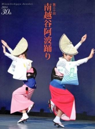 南越谷阿波踊り記念誌