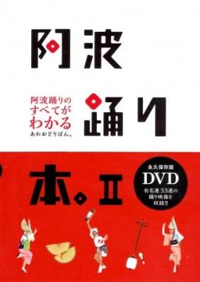 阿波踊り本。Ⅱ(DVD付き)