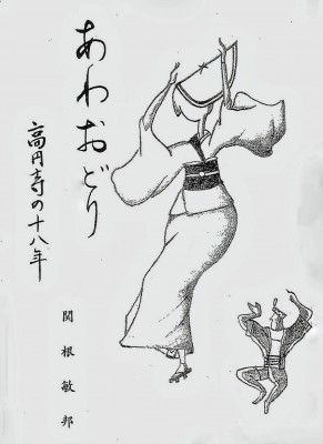 あわおどり高円寺の18年