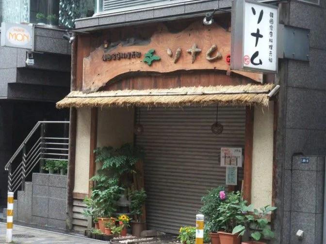 なんの変哲もない韓国料理店だが