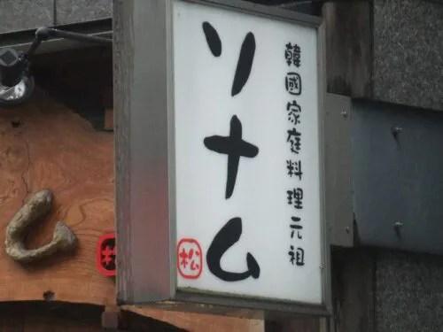 なんと韓国家庭料理の元祖らしい