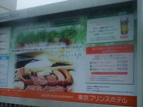 バーベキュービアガーデン7000円なり