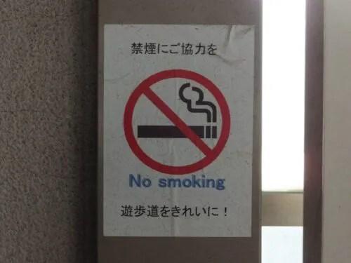あ、禁煙だったのか