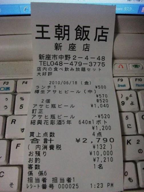 お会計2,790円なり。