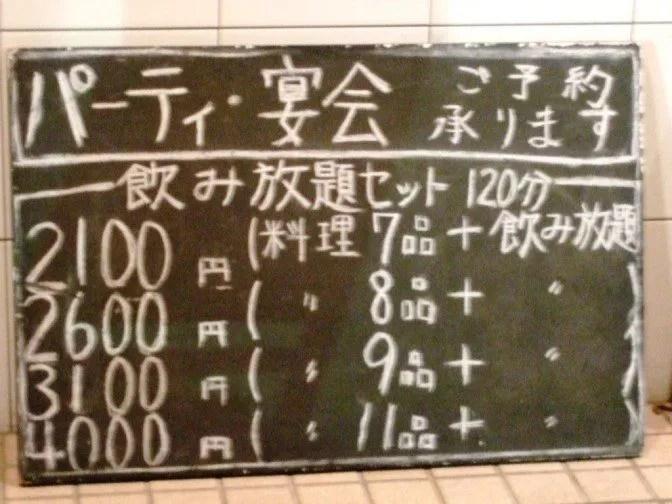 怪しい価格表。値段が安すぎる