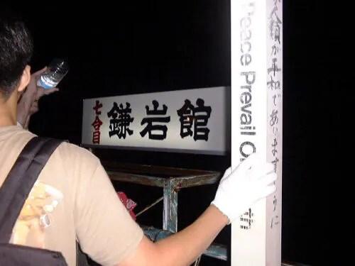 七合目鎌岩館