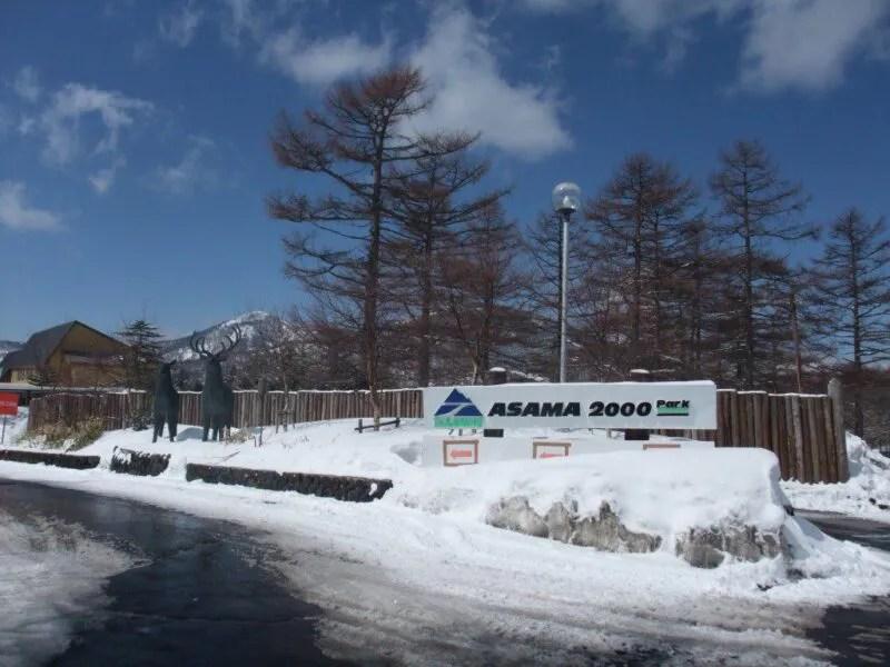 ASMA2000パークスキー場